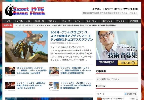 新ドメイン取得&新サイト「イゼ速。:Izzet Mtg News Flash」オープンのお知らせ。今後共どうぞよろしくお願いいたします。
