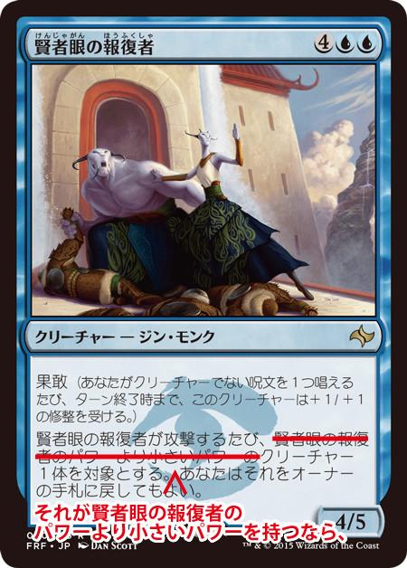 【FRF】マジック:ザ・ギャザリング公式サイトより日本語版『運命再編』収録カード《賢者眼の報復者/Sage-Eye Avengers》の誤訳が正式に告知される