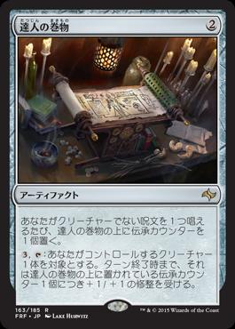 【FRF】『運命再編』公式プレビュー8日目 - 伝承カウンターを使用するアーティファクト《達人の巻物》や場に出た時に自軍生物を手札に戻す複数のカードが公開に