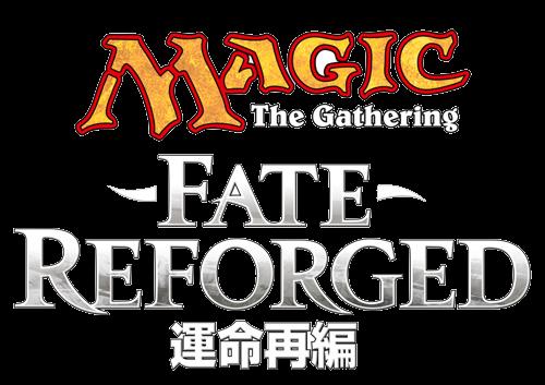 【FRF】2015年1月23日発売『運命再編/Fate Reforged』収録カード国内平均予約価格ランキングTOP20(2015年1月22日時点)