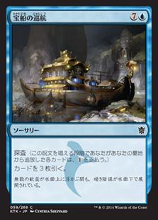 【MO】10月13日のモダンデイリーまとめ - 話題の《宝船の巡航》のためだけに青をタッチした赤単の《僧院の速槍》入りバーンデッキが4-0