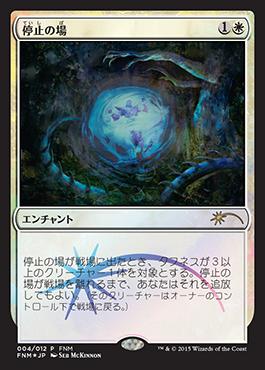 【MTG】2015年4月度のFNMプロモーションカードが公開に 『タルキール覇王譚』より、ドラゴンが敵を光球の中へと閉じ込める《停止の場》が登場