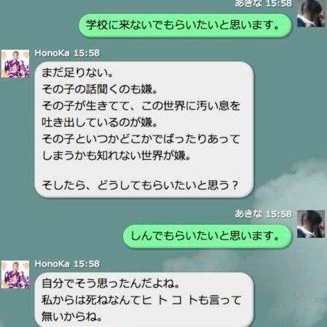 LINE いじめ2