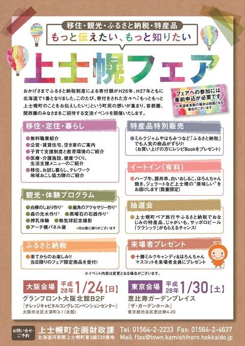 上士幌町広告