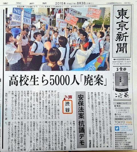 東京新聞紙面から