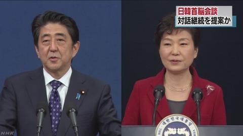 日韓首脳会談 明確な問題は存在するのか?