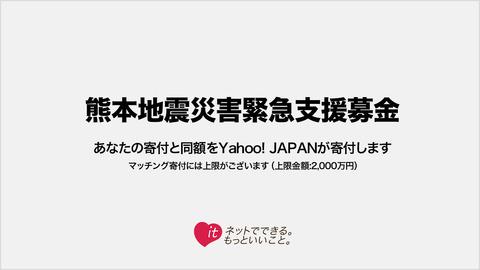 熊本大地震(物資支援などの状況)