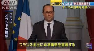 フランスの事例