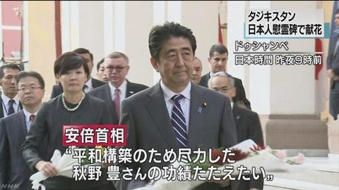 安倍首相の中央アジアでの演説