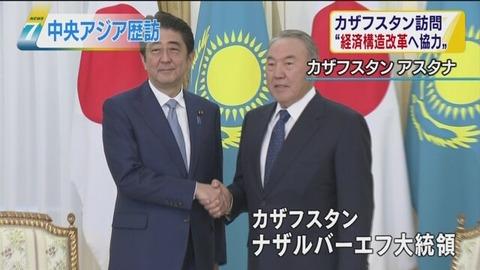 カザフスタンでは踏み込んで経済構造改革を提唱した NHK