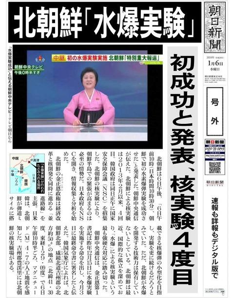 国防の危機に日本のマスコミは何をやっているのか?
