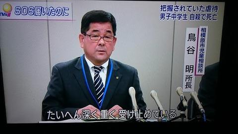 虐待NHK3