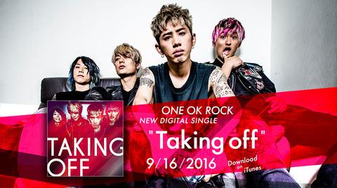 【国内音楽】ロックシーンを席巻するONE OK ROCKの実力  もはや知らないことは恥ずかしいほどの領域に