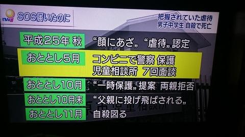 虐待NHK1