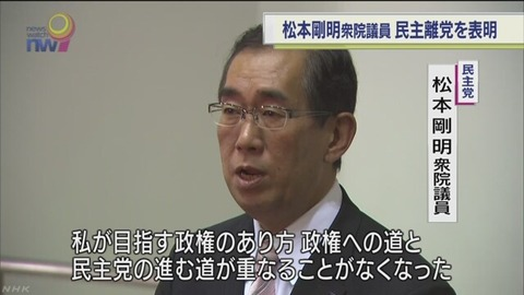 民主党、松本剛明議員の離党は賢明な選択か