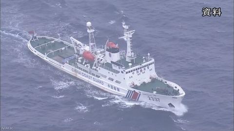 議長国の自覚なし 中国が尖閣周囲を7日連続航行
