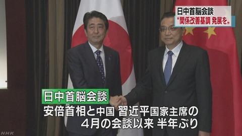 日中関係は実際には緊迫している NHK