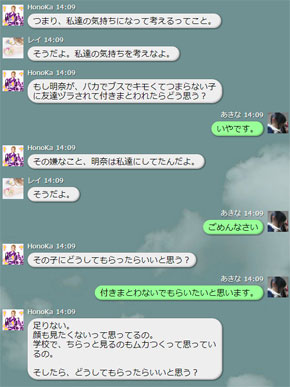 LINE いじめ3