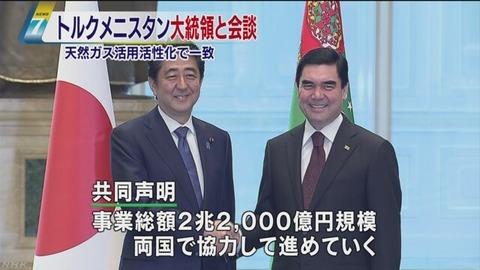 トルクメニスタンで経済協力を発表 NHK