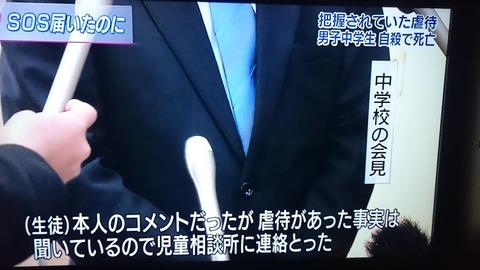 虐待NHK2