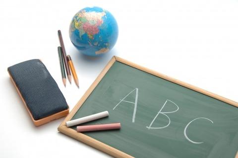 大学無償化に「教育国債」を検討