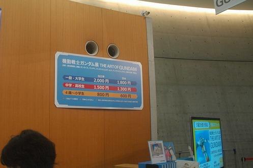 チケットセンター2