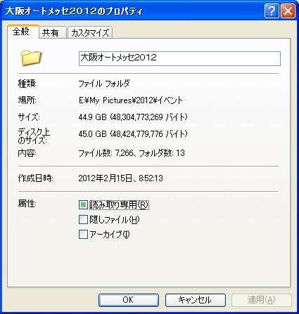 大阪オートメッセ2012