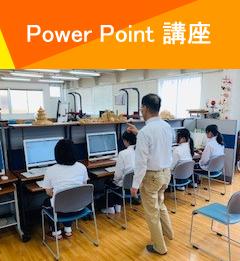 powerpointf