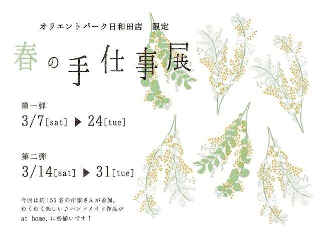 春の手仕事展2020ブログ-1