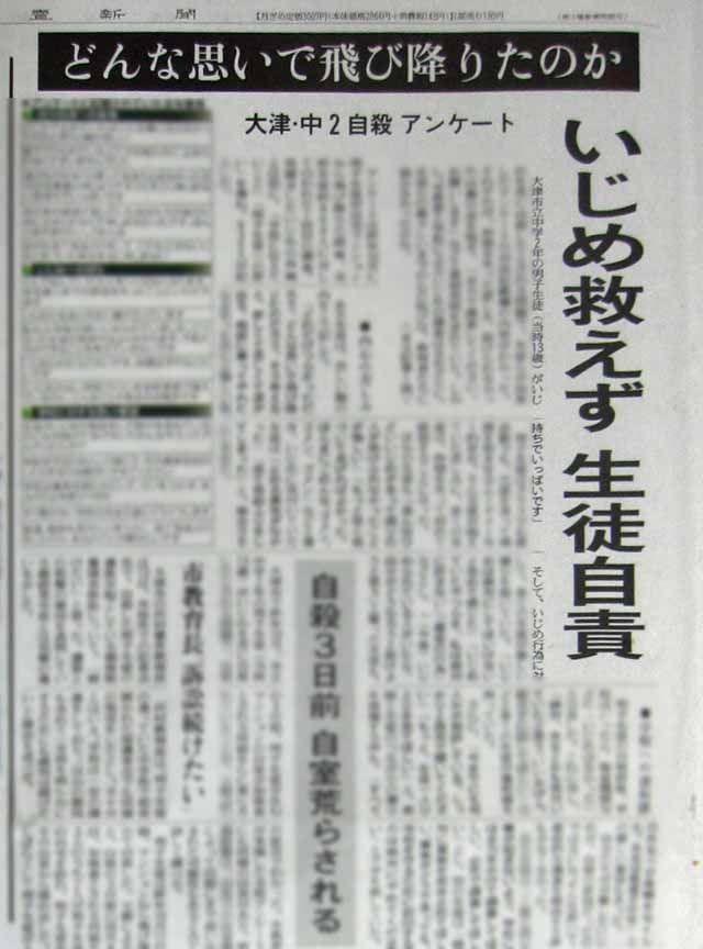 いじめ 急げ図書館の充実を! 大津市立中学のいじめ自殺を「いじめのない社会、自殺のない社会」の出