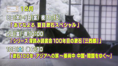 12月8日漱石