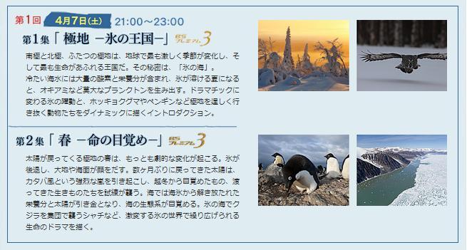 NHK BSプレミアム 『フローズン ...