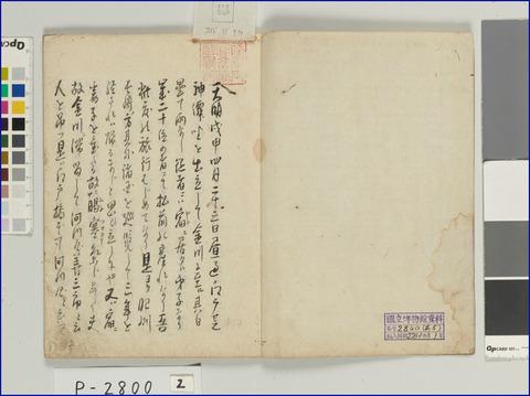 11月28日司馬江漢2