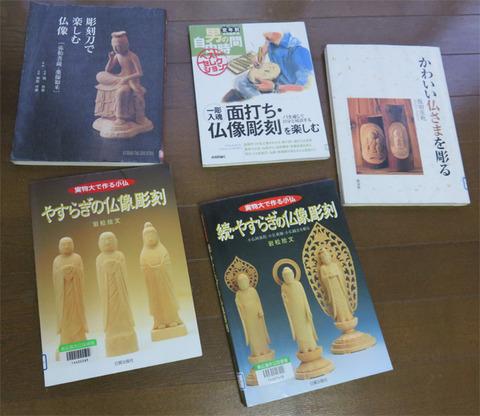 9月14日彫刻の本