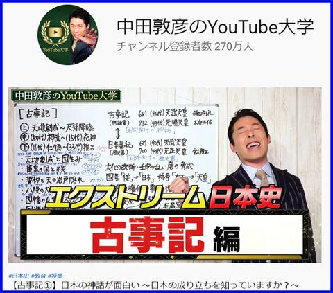 の 大学 youtube 敦彦 中田