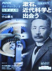 12月8日漱石2