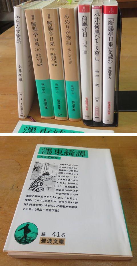 9月15日墨東奇譚