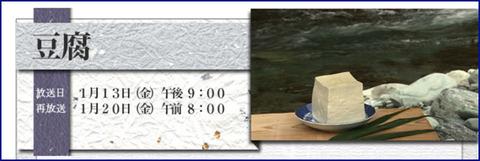 1月14日豆腐