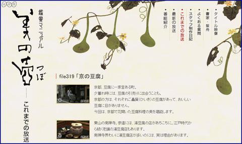 1月14日京の豆腐