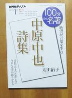1月2日NHK100分de名著