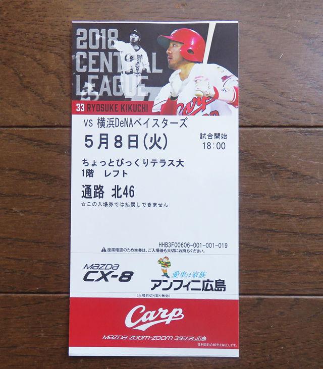 払い戻し 広島 カープ チケット