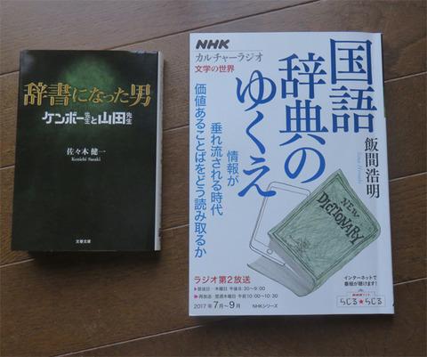 7月26日辞書になった男