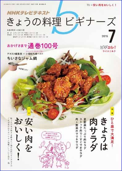 Amazon.co.jp: NHK きょうの料理 - 料理・グルメ /  …