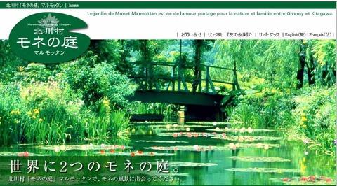 6月23日モネの庭