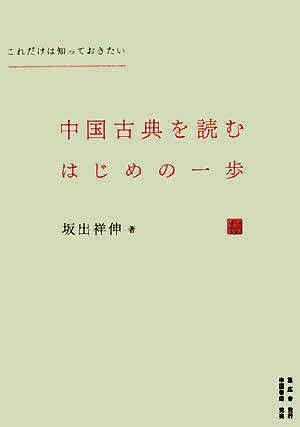 坂出祥伸『中国古典を読むはじめ...