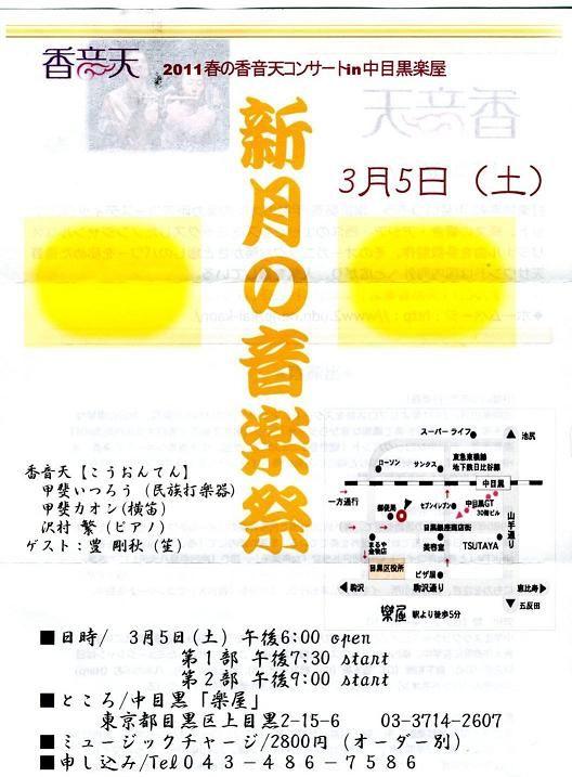香音天コンサート001