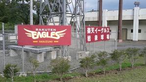 楽天イーグルス岩泉球場