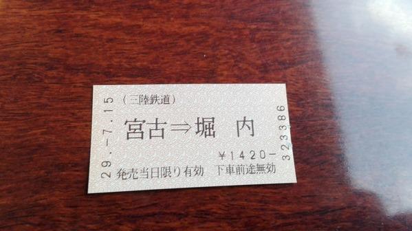 IMG_20170715_091511