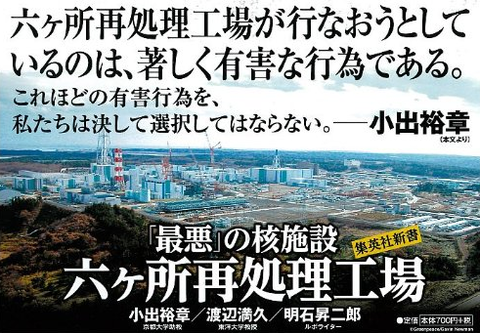 『最悪」の核施設 六ヶ所再処理工場