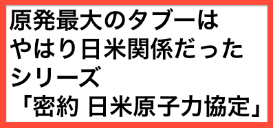 密約 日米原子力協定